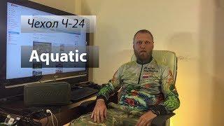 Чехол Ч-24 для катушек от Aquatic из России.