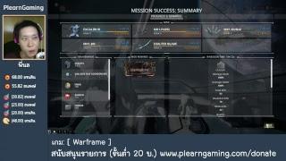 หัดเล่นครั้งแรก - Warframe #1
