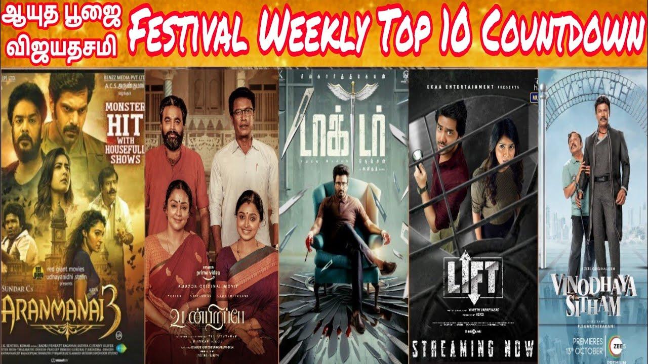 ஆயுதபூஜை Festival Top 10 Movie Countdown | Latest Movies List | New Tamil Movie | October 3rd Week