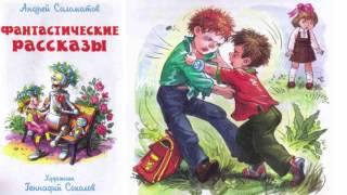 Советчик. Андрей Саломатов. Фантастические рассказы.
