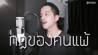 กฏของคนแพ้ - LEGENDBOY [ Acoustic Cover - Ham.PMN ]