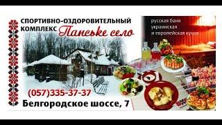 Свадьба в загородном ресторане отдых за городом ресторан украинская кухня Харьков невысокие цены