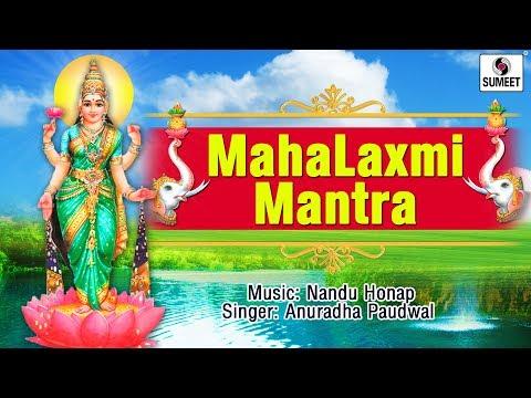 Laxmi Mantra - Sarva Mangala Mangalye Shive Sarvartha Sadhike | Anuradha Paudwal | Bhakti Songs