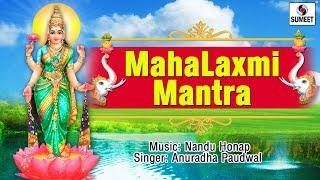 Video Laxmi Mantra - Sarva Mangala Mangalye Shive Sarvartha Sadhike | Anuradha Paudwal | Bhakti Songs download MP3, 3GP, MP4, WEBM, AVI, FLV Desember 2017