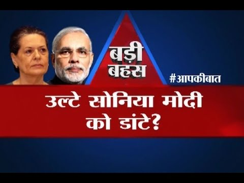 Big Debate on National Herald case: Is it correct for an erring Sonia to admonish Narendra