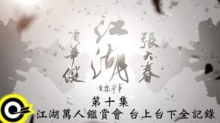 江湖 紀錄片 第10集 江湖 萬人鑑賞會 台上台下全紀錄