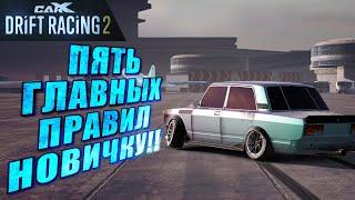 ПЯТЬ ГЛАВНЫХ ПРАВИЛ ДЛЯ НОВИЧКА!! МОЙ ОПЫТ!! [CarX Drift Racing 2]