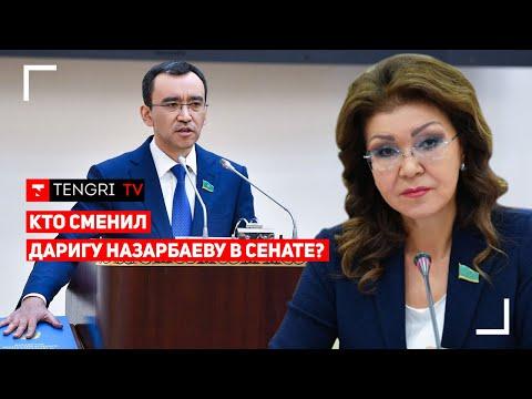 Новый спикер Сената и другие назначения в Казахстане