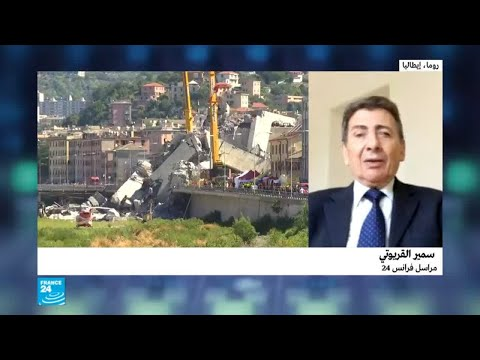 السلطات الإيطالية تفتح تحقيقا في أسباب ومسؤولية انهيار جسر جنوى  - نشر قبل 2 ساعة