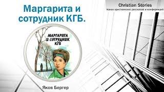 Маргарита и сотрудник КГБ -  Яков Бергер
