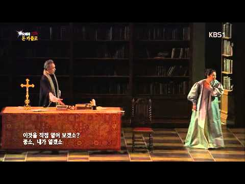 Don Carlo 2/2 돈카를로 130712 Seung seo Na,Philip Kang,Hyun ju Park,Paul Kong 나승서,강병운,박현주,공병우