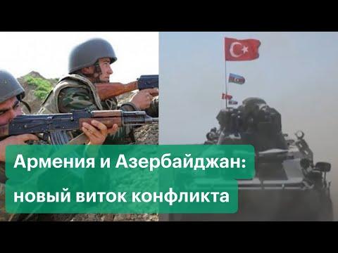 Перспектива нового конфликта между Арменией и Азербайджаном: подробности