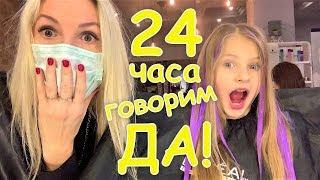 """24 ЧАСА МАМА ГОВОРИТ ТОЛЬКО """"ДА!""""😉Покрасилась в фиолетовый😲 ЧЕЛЛЕНДЖ в тренде"""