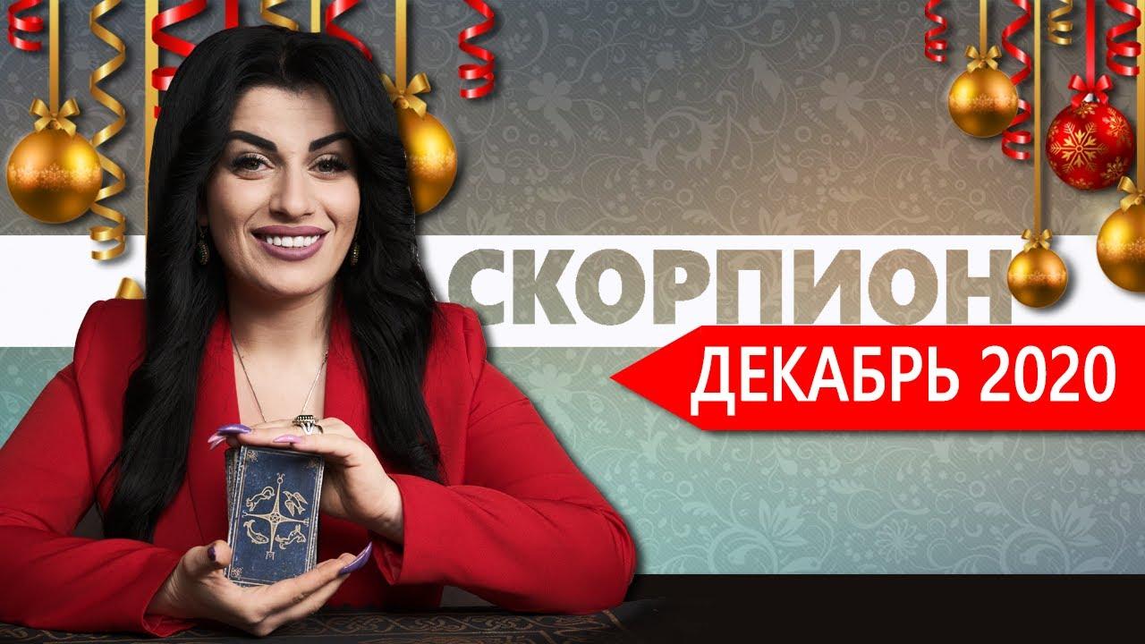 СКОРПИОН ДЕКАБРЬ 2020. Расклад Таро от Анны Арджеванидзе