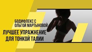 Лучшее упражнение для тонкой талии