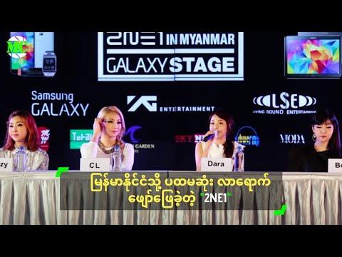 K-POP GIRL BAND 2NE1# FIRST-EVER CONCERT IN YANGON