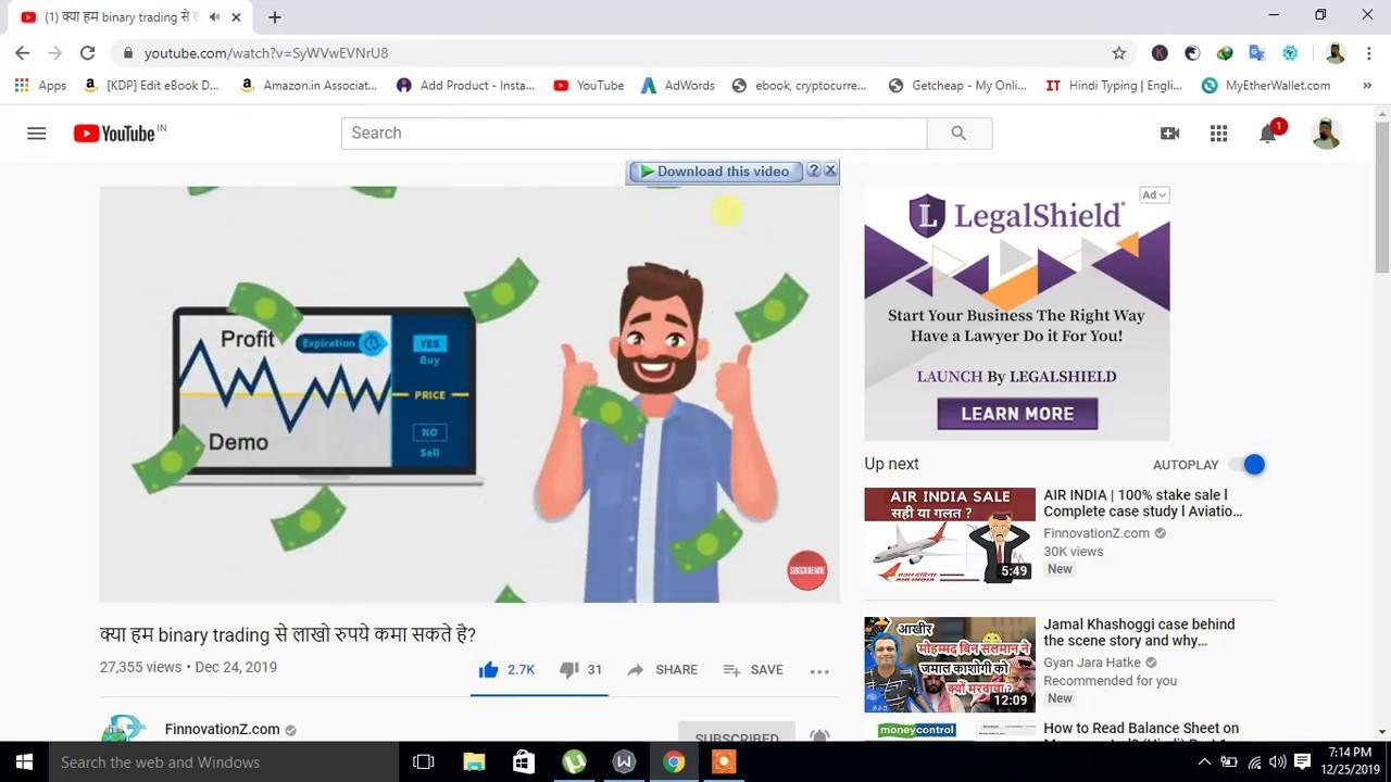 #FinnovationZ.com video review(kya binary trading se lakhon rupya kmaya ja skta hai)