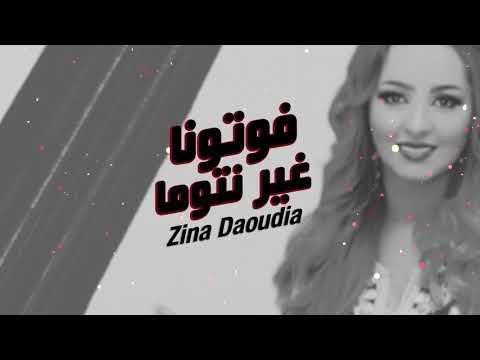 Zina Daoudia & Stati - Fotona Ghir Ntouma | زينة الداودية و عبد العزيز الستاتي - فوتونا غير نتوما
