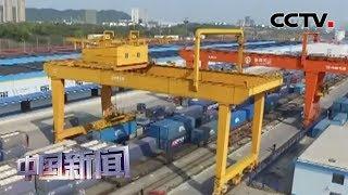 [中国新闻] 一季度中欧班列发送货物同比增长18% | CCTV中文国际