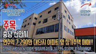천안시 대단지 아파트 앞 수익률 14.73% 상가주택 …