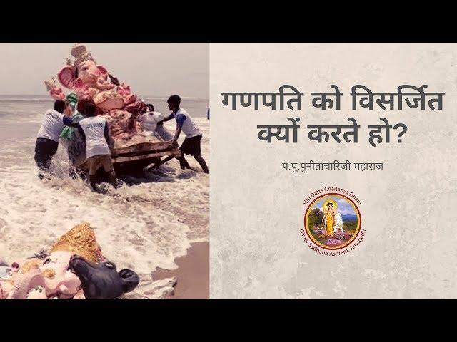 गणपति विसर्जित क्यों करते हो ?    GANPATI VISARJAN   P. P. Punitachariji Maharaj