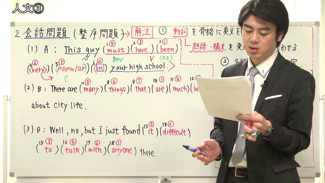 一般教養トレーニングブック 講義動画【第3回】 人文③ 英語