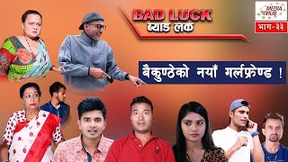 Bad Luck || Episode-33 || July-28-2019 || By Media Hub Official Channel