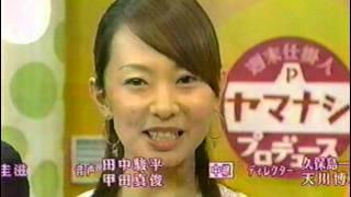 酒井アナ&中込アナの番組卒業の挨拶(2011年3月)