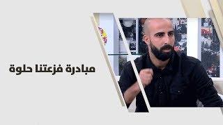 ابراهيم العبداللات وعمر الطبري - مبادرة فزعتنا حلوة