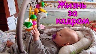 Жизнь за кадром. Обычные будни. (часть 147) (03.18г.) Семья Бровченко.
