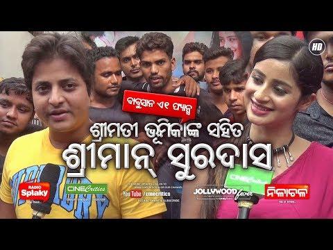 SRIMAN SURDAS Odia Movie - Babushaan & Bhumika - Promotion by Babushan A1 Fan Club - Fan Premiere