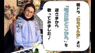 お越しいただきありがとうございます   今回は、松たか子さんの「明日は...