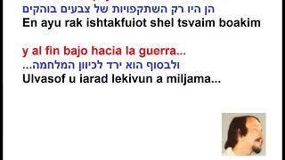 Silvio Rodriguez - Cancion del Elegido | Hebreo | השיר של הנבחר | מתורגם לעברית