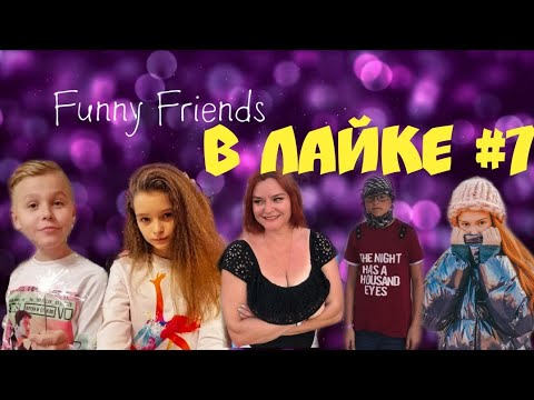 Funny Friends В Тиктоке