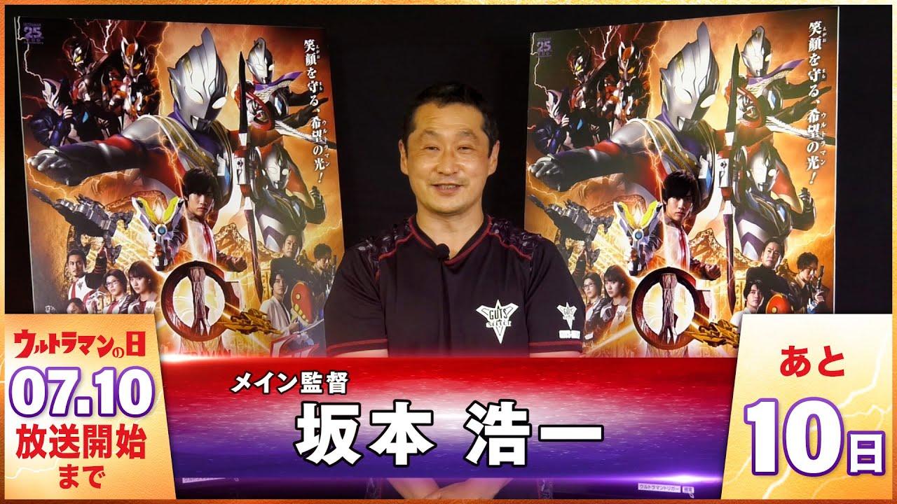 Koichi Sakamoto's Ultraman Trigger Countdown Message