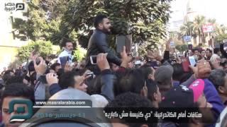 مصر العربية | هتافات أمام الكاتدرائية: