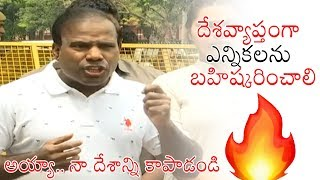 KA Paul Fires On Indian Election Commission | AP Assembly Elections 2019 | Daily Culture