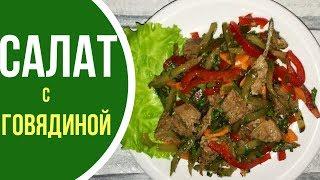 Как приготовить салат из отварной говядины с солеными огурцами