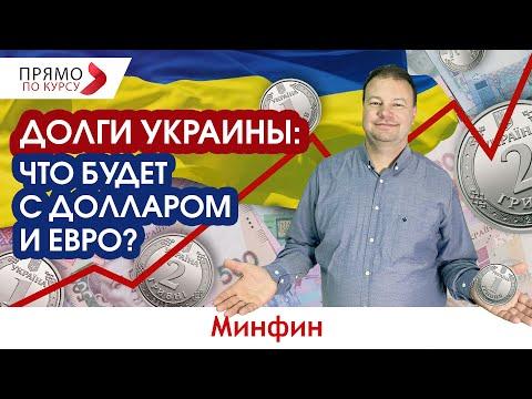 Долги Украины: что