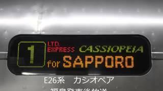 カシオペア号 途中駅の車内自動放送です.
