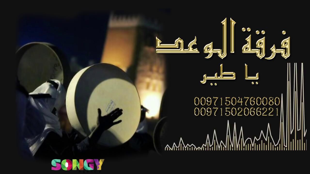 fa1496c0c فرقة الوعد 2017 يا طير برعه - YouTube