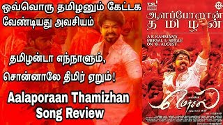 Mersal - Aalaporaan Thamizhan Audio Song Review By SmartKsTudios | Vijay | AR Rahman |