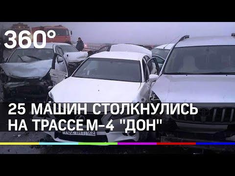 Массовая авария в Адыгее: 2 погибших, 25 машин в хлам