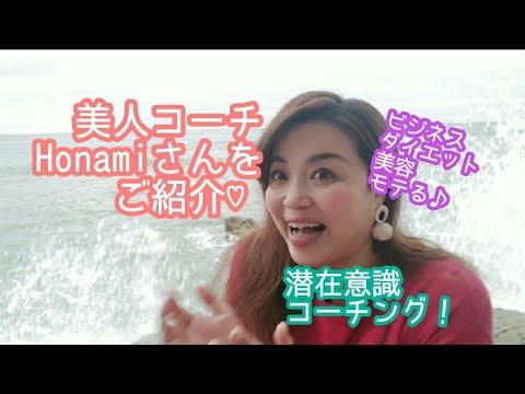 潜在 意識 コーチング honami Honami Weblog 潜在意識コーチングHonami