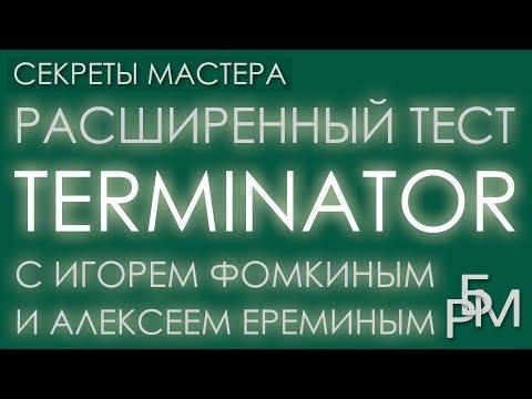 Тест-драйв Terminator с Игорем Фомкиным и Алексеем Ереминым