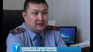 Кокшетау заполонили автомобили из России