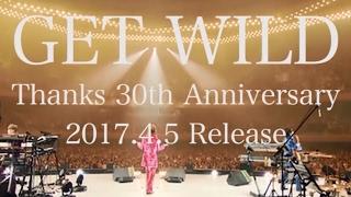 TM NETWORK / 【特報】33曲すべてGET WILDの30周年記念アルバムを発売!
