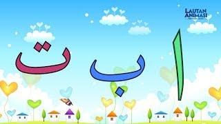 Bismillah song - Alif Baa Taa | alif ba ta - Islamic song