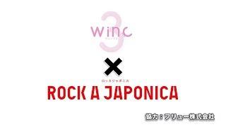 『ロッカジャポニカ×winc3』プリ撮影時オフショット映像 ロッカジャポニ...