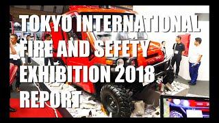 2018 東京国際消防防災展レポート Tokyo International Fire and Safety Exhibition 2018 (FIRE-SAFETY TOKYO) [4K]